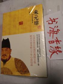 20世纪五大传记:朱元璋传(图文典藏版)正版现货 全新未开封