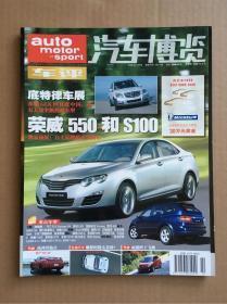 汽车博览 2008年2月 汽车 杂志