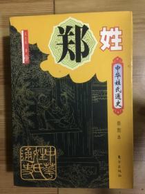 中华姓氏通史·郑姓(插图本)