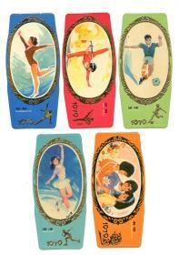 1979年年历卡、年历片—体育(足球、体操、武术、滑冰、友谊)(中华全国体育总会 全套5枚)