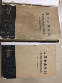 让历史来审判:斯大林主义的起源及其后果(上下两册全)