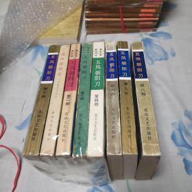 评书:五凤朝阳刀(1-8)