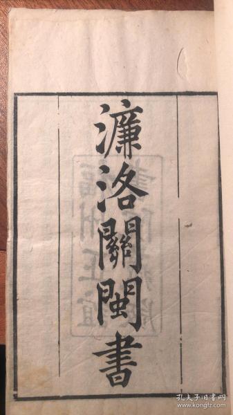 濂洛關閩書( 卷1-4,一冊,同治五年正誼堂刻本)
