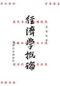 经济学概论-马寅初-民国商务印书馆刊本(复印本)