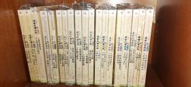 通鉴纪事本末 柏杨版 全19册 中信出版社  正版  接近全新  特价
