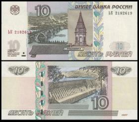 俄罗斯 10卢布纸币 1997年 外国钱币