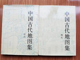 大8开《中国古代地图集》明代、清代两册