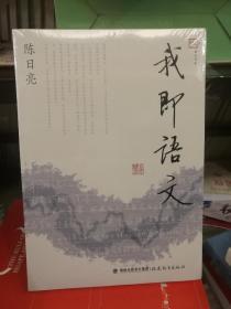 我即语文(2014版)<梦山书系>