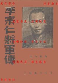 李宗仁将军传-赵轶琳-民国大时代书局上海刊本(复印本)