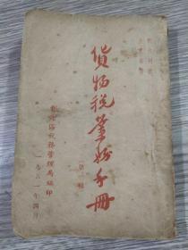 货物税业务手册(繁体竖排)32开.1951年,东北区税务管理局,内页无勾抹