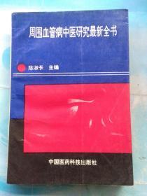 周围血管病中医研究最新全书
