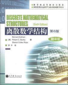 离散数学结构 : 翻译版