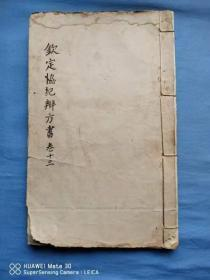 钦定协纪辨方书(卷十三)