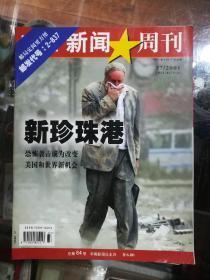 新珍珠港——新闻周刊