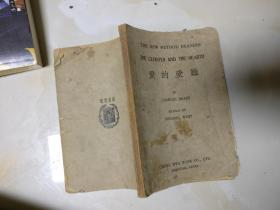 韦氏英文辅助读本    爱的受难        32开民国24年初版