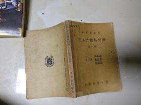 三S立体几何学(全一册)32开民国三十年印