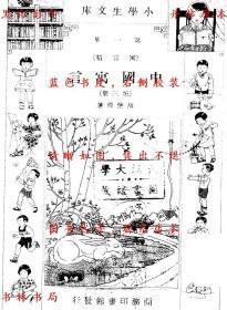 中国寓言(第三册)-胡怀琛-民国商务印书馆刊本(复印本)