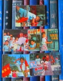 年历片-1976年:关键时刻、集合完毕、图书车来了、声情并茂、放映之前(上海市外轮供应公司)【一套五张】