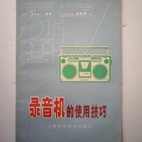 录音机的使用技巧