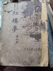 红楼梦(第四册)