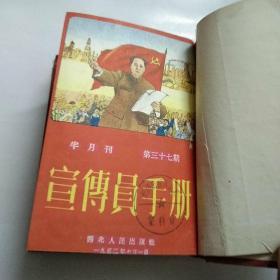 宣传员手册(1951年-1953年合订本)