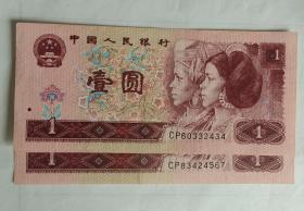 第四套人民币96版(961)一元、1元、壹元首发冠CP两张合售
