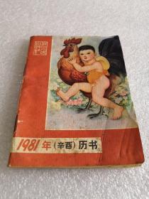 1981年(辛酉)历书 贵州版