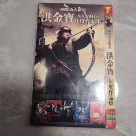 洪金宝年度作品集DVD 9 5碟
