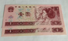 第四套人民币96版(961)一元、1元、壹元两张合售