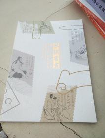 琴棋书画故事彩绘本邮票珍藏
