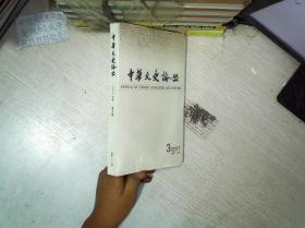 中华文史论丛 2017年第3期