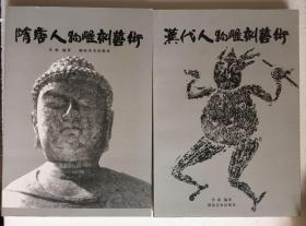 隋唐人物雕刻艺术+汉代人物雕刻艺术  2本