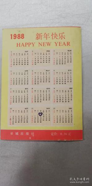 年历卡——1988年(新年快乐)