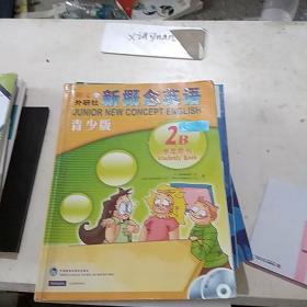新概念英语青少版学习用书2B