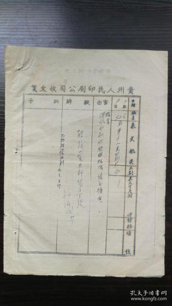 贵州人民印刷公司收文笺