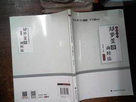 2018国家法律职业资格考试.考前必背.鄢梦萱讲商经法   有笔迹