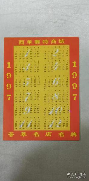 年历卡——1997年(西单赛特商城)