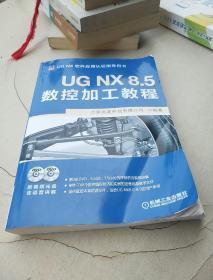UG NX 8.5数控加工教程