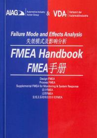 失效模式及影响分析 FMEA第五版 中文版 新版FMEA 有笔迹勾画