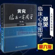 黄宛临床心电图学