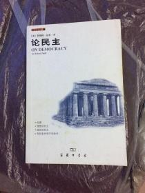 论民主(达尔名著 )