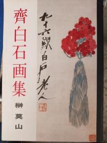 齐白石画集画册 神莫山 1990