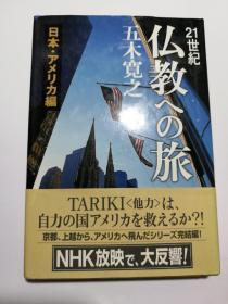 21世纪仏教への旅 日本•アメリカ编(日文原版《21世纪朝向佛教的旅行:日本•美国篇》)