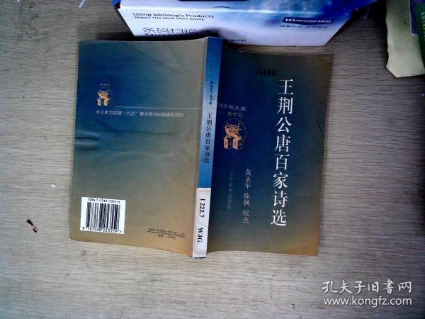 王荆公唐百家诗选