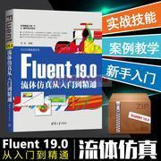 Fluent 19.0流体仿真从入门到精通 fluent19.0软件自学教程 Fluent仿真计算流体基础知识理论 Fluent软件入门基础教程流体计算实战