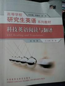 高等学校研究生英语系列教材:科技英语阅读与翻译