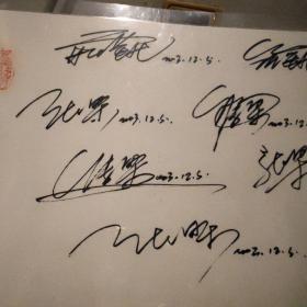 名家签名张海