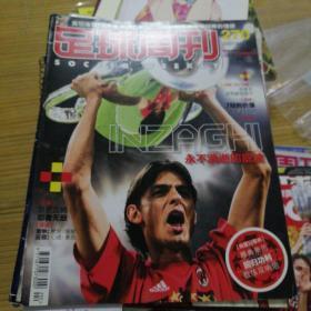 足球周刊 270