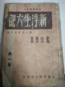 风报丛书之一《新浮生六记》第一张:灵慾记趣(第一集)
