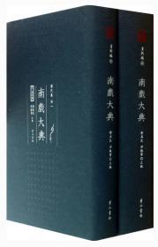 南戏大典 资料编 清代卷(一、二)